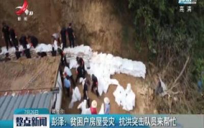 彭泽:贫困户房屋受灾 抗洪突击队员来帮忙