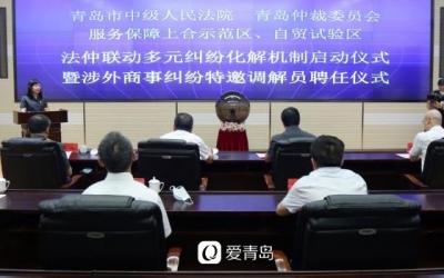 青岛中院、仲裁委强强联合 聘调解员助力化解涉外商事纠纷