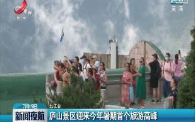 庐山景区迎来2020年暑期首个旅游高峰
