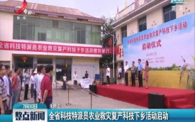 永修:江西省科技特派员农业救灾复产科技下乡活动启动