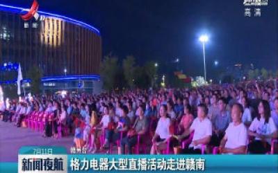 赣州:格力电器大型直播活动走进赣南