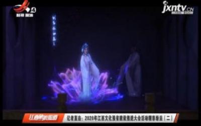 江西旅游报道20200714