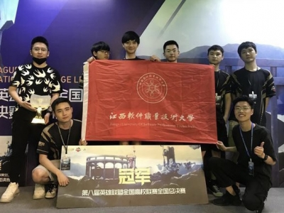 江西高校夺英雄联盟全国高校联赛总冠军