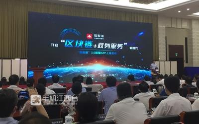 """""""赣服通""""3.0版暨APP上线 开启全国首个""""区块链+政务服务""""新时代"""