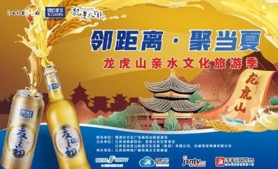 赣云直播:2020龙虎山亲水文化旅游季第一主题周雪津啤酒美食季开幕式