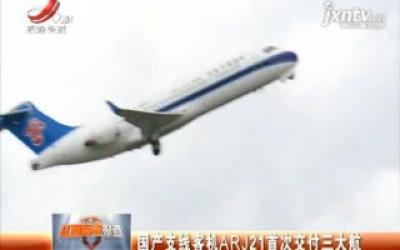 国产支线客机ARJ21首次交付三大航
