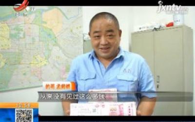 """陕西西安:""""马大哈""""坐出租 竟落车上21万"""