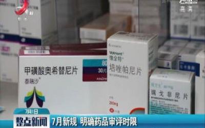 7月新规 明确药品审评时限
