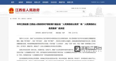 """60人20个单位获表彰 江西""""人民满意的公务员和集体""""名单出炉"""