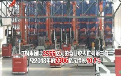 江铜营收位列全国有色金属企业第三位