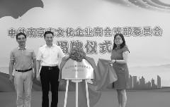 南京市文化企业商会党支部揭牌