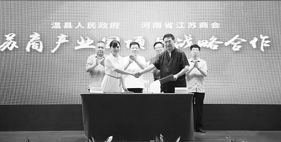 温县与河南省江苏商会达成战略合作