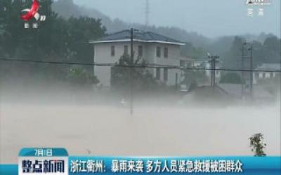 浙江衢州:暴雨来袭 多方人员紧急救援被困群众