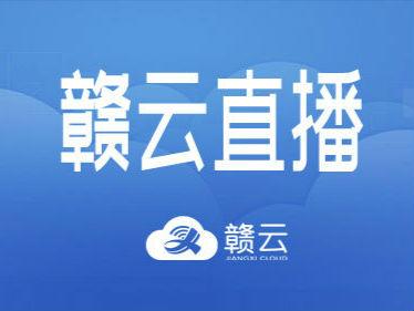 赣云直播预告|江西防汛抢险救援最新情况如何?27日10:00发布