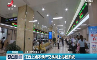 江西上线不动产交易网上办税系统