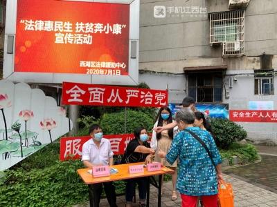 南昌西湖区开展法援惠民生宣传活动