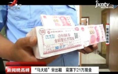 """西安:""""马大哈""""坐出租 竟落下21万现金"""