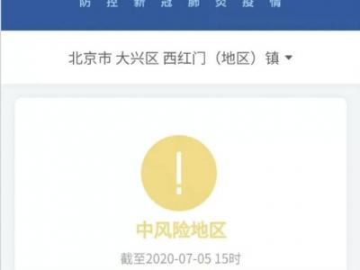 """北京6地降级!这个区中高风险""""清零"""""""