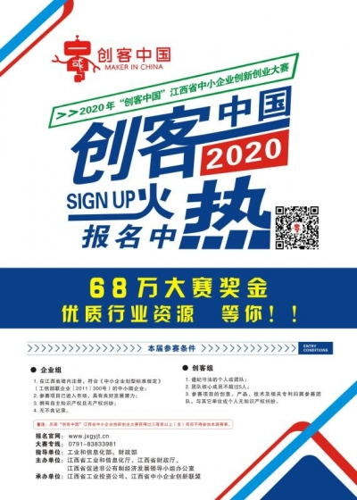 """""""创客中国""""江西省中小企业创新创业大赛启动 助力好项目乘风破浪"""