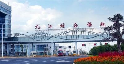 """江西省首单""""区港联动""""进口业务在九江综保区成功办结"""