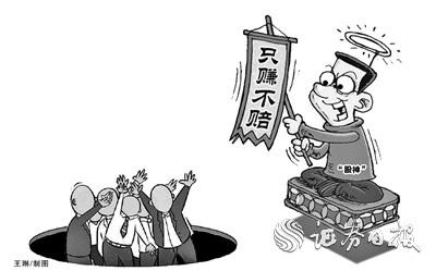 """复盘网络""""股神""""荐股套路: 趁""""火""""打劫 黑产隐现"""
