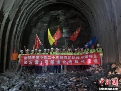 成昆铁路复线高风险隧道保安营1号隧道顺利贯通