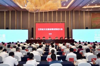 2020年江西省文化强省建设推进大会在抚州举行