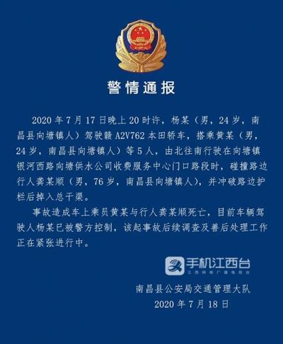 南昌警方发布警情通报:男子开车引发事故致两人死亡