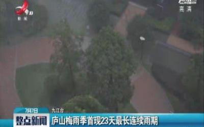 庐山梅雨季首现23天最长连续雨期