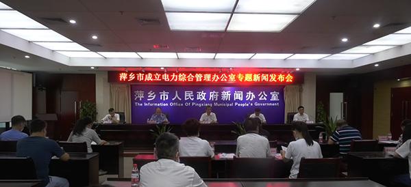 江西萍乡:先行试点电力综合管理 打击涉电违法犯罪