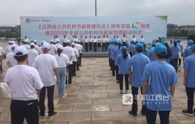 绿水青山 节能增效 江西公共机构节能宣传周启动