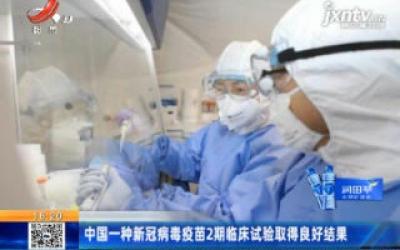 中国一种新冠病毒疫苗2期临床试验取得良好结果