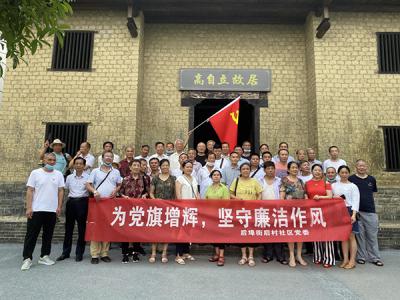 """安源区后埠街各党组织开展形式多样的迎""""七一""""活动"""