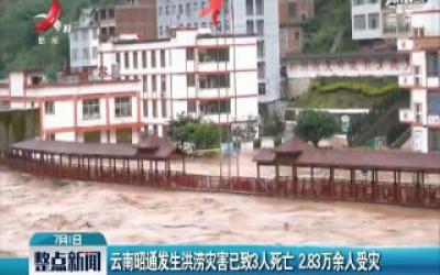云南昭通发生洪涝灾害已致3人死亡 2.83万余人受灾