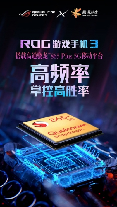 率先搭载高通骁龙865Plus5G移动平台ROG游戏手机3高能释放