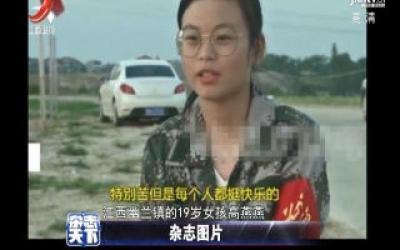江西19岁女孩完成了两份考卷 高考试卷和抗洪试卷