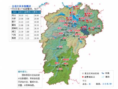 江西218.1万人受灾 本轮降雨预计10日晚结束