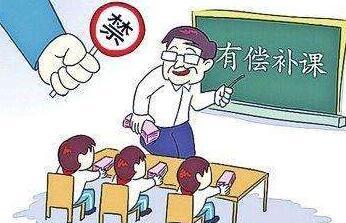 """江西:对暑假违规补课收费行为实行""""零容忍""""(附举报电话)"""