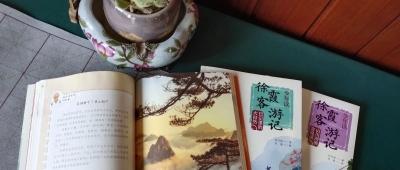 少年读徐霞客游记:游山水 学知识 看天下!