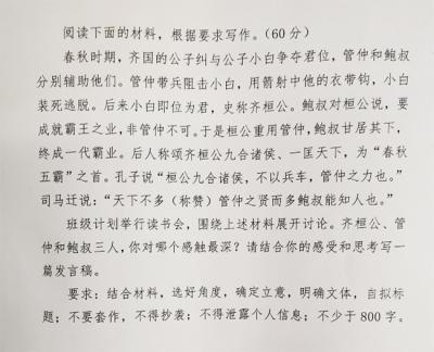 2020年江西高考作文:写班级读书会发言稿 谈对齐桓公、管仲和鲍叔感受