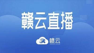 赣云直播预告|新农村建设情况如何?明天下午15:00告诉你