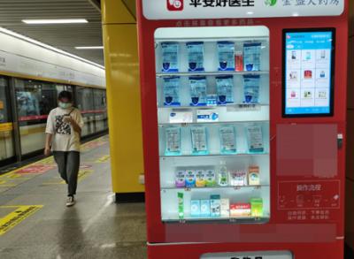 地铁2号线站点有口罩卖了,南昌首批自动售药机上岗