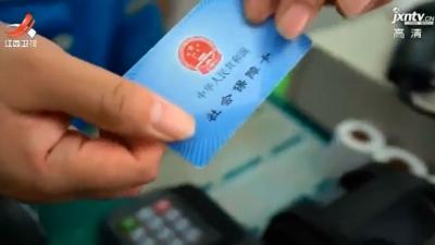 江西省本级与南昌市定点医药机构实现同城互认