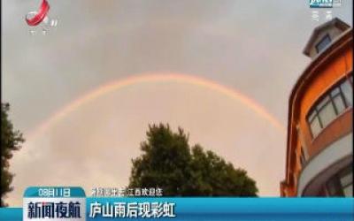 【暑期哪里去 江西欢迎您】庐山雨后现彩虹