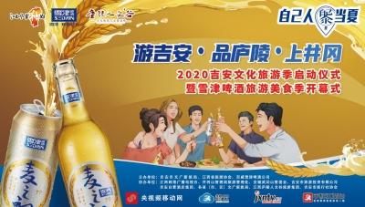 赣云直播:2020吉安文化旅游季启动仪式暨雪津啤酒旅游美食季开幕式
