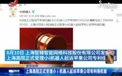 上海高院正式受理小i机器人起诉苹果公司专利侵权案