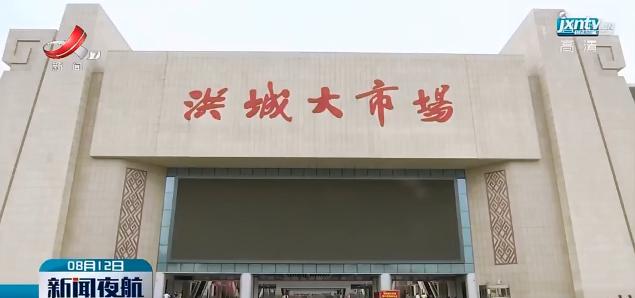 南昌洪城大市场交易区8月21日前全部撤场