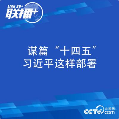 """联播+  谋篇""""十四五"""" 习近平这样部署"""