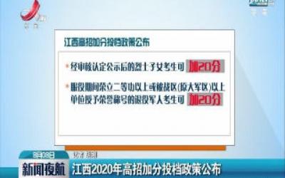 江西2020年高招加分投档政策公布