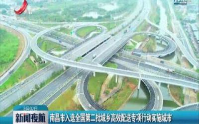 南昌市入选全国第二批城乡高效配送专项行动实施城市